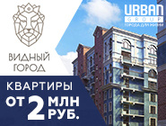 ЖК «Видный Город» Квартиры от 2 млн руб.